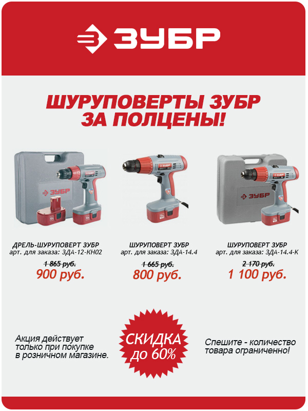 Распродажа шуруповертов Зубр