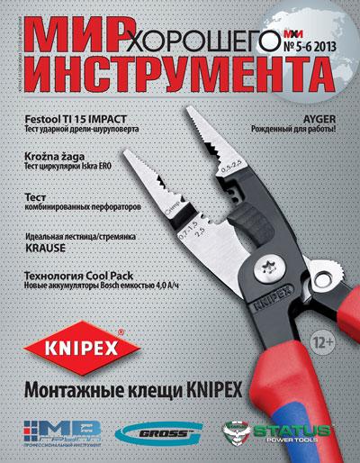 Мир хорошего инструмента № 5-6 2013